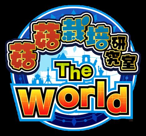 「なめこ」シリーズ最新作の「なめこ栽培キット ザ・ワールド」、台湾・香港・マカオでも配信開始