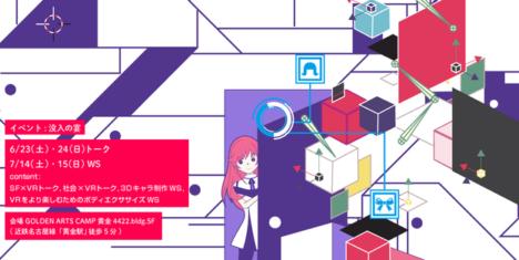 6/23、名古屋にてVRトーク&ワークショップイベント「没入の宴 〜