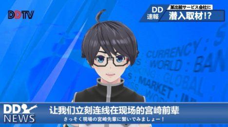 日本と中国の懸け橋に バーチャルYouTuber「DD」が中国の経済・文化・社会を発信する「DD NEWS」を配信開始