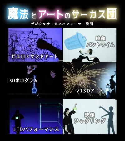 VRやホログラムの最新技術パフォーマンス集団「魔法とアートのサーカス団」結成 東京常設劇場にて6/16より公演開始