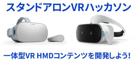 PANORA、6/9に一体型VR HMD向けのコンテンツを開発する「スタンドアロンVRハッカソン」を開催
