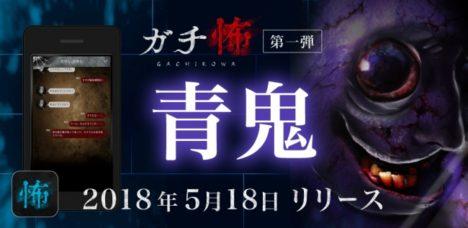 チャット+謎解きゲームアプリ「ガチ怖」がリリース ストーリー第一弾として「青鬼」シリーズの新作が公開