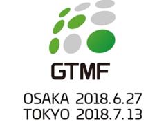 アプリ・ゲーム業界向け開発&運営ソリューション総合イベント「GTMF2018」の参加受付が開始