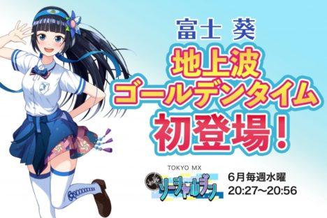 バーチャルYouTuber富士葵、TOKYO MXの番組「ソーシャルジン」に出演決定