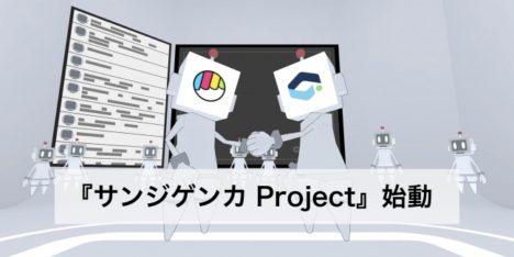 ソーシャルVRアプリ「cluster.」とMakuake、VTuberの3次元化をサポートする「サンジゲンカProject」を始動