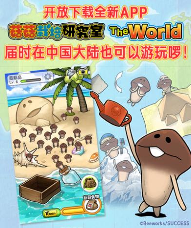 「なめこ」シリーズの新作「なめこ栽培キット ザ・ワールド」が中国本土でも配信開始