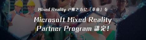 ポケット・クエリーズ、Microsoft Mixed Realityパートナープログラムを取得