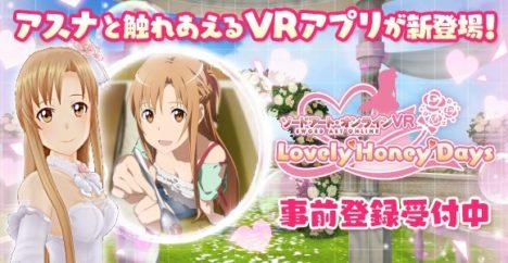 バンダイナムコエンターテインメント、「SAO」のスマホ向けVRアプリ「ソードアート・オンラインVR Lovely♡Honey♡Days」を2018年内にリリース