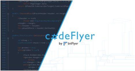 bitFlyer、競技プログラミングコンテスト「codeFlyer」を開催