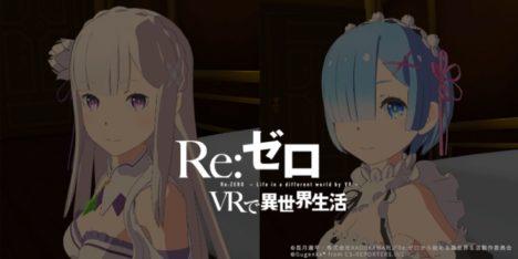 Gugenka、VRアプリ「Re:ゼロ VRで異世界生活」のPS VR版をリリース