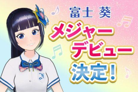 バーチャルYouTuber富士葵、音楽メジャーデビュー決定