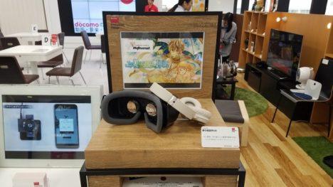 VRマンガアプリ「夢の相談所」がドコモショップグランフロントにて5/7まで期間限定展示中