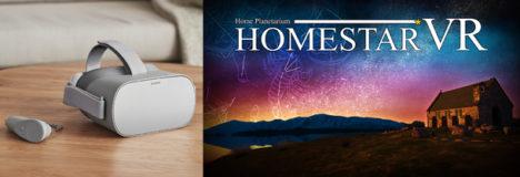 VRプラネタリウムの定番「ホームスターVR」が「Oculus Go」向けにもリリース