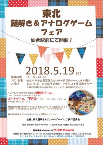 5/19、仙台市にて「東北謎解き&アナログゲームフェア」開催