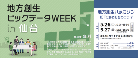 仙台市×NTTドコモ×チームラボ、5/26~27にハッカソンイベント「地方創生ハッカソン~ICTと創る仙台のミライ~」を開催