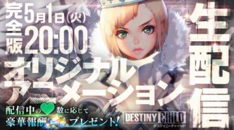 スマホ向けRPG「デスティニーチャイルド」のオリジナルアニメが本日20:00より生配信