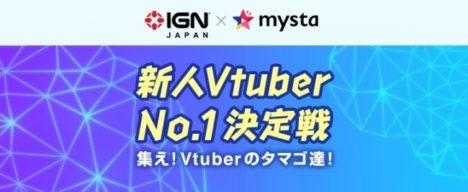 オーディションアプリ「mysta」とIGN JAPAN、Vtuberカテゴリを新設し事前エントリーを開始