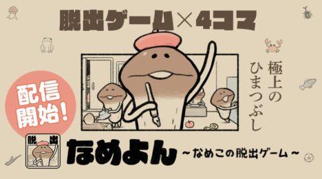 なめこシリーズ初のスマホ向け脱出ゲーム「なめよん ~なめこの脱出ゲーム」リリース!