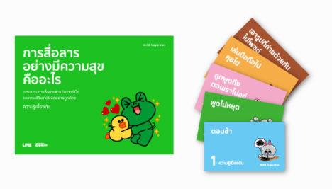 LINE、タイの政府系機関のETDAと情報モラル教育に関する覚書を締結