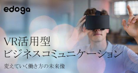 エドガ、VRでのリモート出社や会議参加などの社内実験を開始