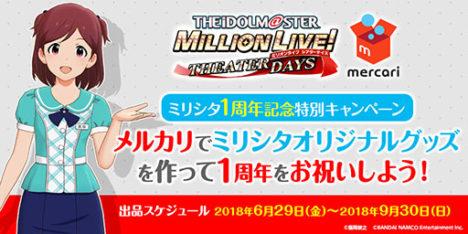 アイマスのリズムゲーム「アイドルマスターミリオンライブ! シアターデイズ」、フリマアプリ「メルカリ」で誰でも公式グッズを製作できる限定コラボを実施
