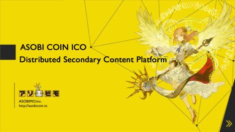 アソビモ、ICOトークン「ASOBI COIN」の利用者拡大を目指し配信中のタイトルへの対応を発表