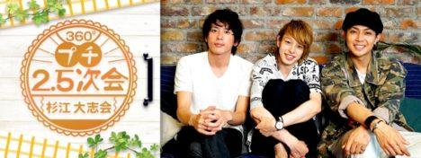 360Channel、女性向けVR番組「プチ2.5次会 〜杉江大志会〜」を配信開始