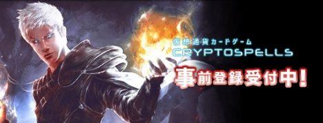 日本初の本格仮想通貨カートゲーム「CryptoSpells」の事前登録がスタート