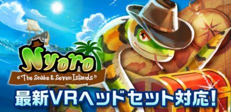 コロプラのGoogle Daydream向けVR謎解きゲーム「Nyoro」がMirage Soloに対応