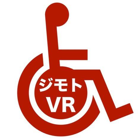 外出困難な高齢者にVRで疑似旅行を体験してもらうプロジェクト「ジモトVR」がクラウドファンディングを実施中