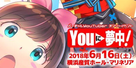 6/16、横浜にてバーチャルYoutuberオンリー同人誌即売会「Youに夢中!」開催