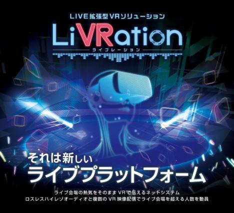 アルファコード、ライブを超えた体験を可能にする遠隔ライブVR配信プラットフォーム「LiVRation」を開発