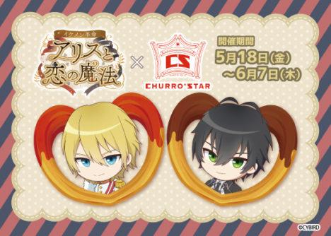 スマホ向け恋愛ゲーム「イケメン革命◆アリスと恋の魔法」、5/18よりチュロス専門ショップ「CHURRO*STAR」とコラボ