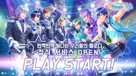 学園青春リズムゲーム「ボーイフレンド(仮)きらめき☆ノート」、韓国語版が配信開始