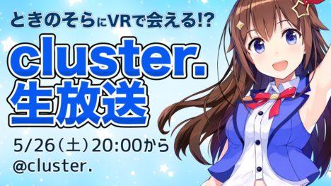 バーチャルYoutuberの「ときのそら」、5/26にソーシャルVRサービス「cluster.」にて生放送を実施