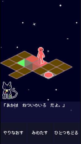 【やってみた】まるで一篇の詩のよう---色を取り戻す倉庫番的パズルゲーム「Color Finder」