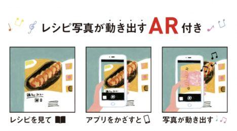西東社、AR付き料理レシピ本「mogoo パパッと作る! おいしい 今日のレシピ」を5/10より発売