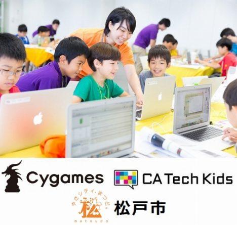 松戸市、5/26~27に小学生向けの無料プログラミング教室を開催