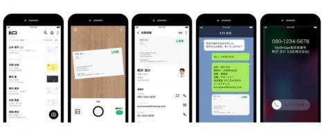LINE、簡単シンプルな機能性を追及した名刺管理アプリ「myBridge」をリリース