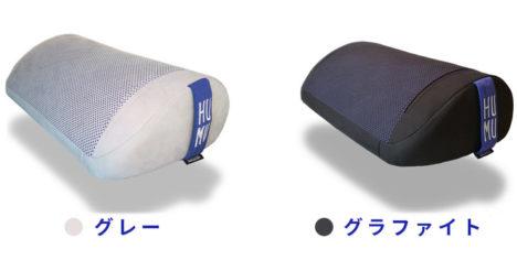 音楽を体感できるフィンランド発のスマート枕「HUMU」、日本国内向けのクラウドファンディングを実施中