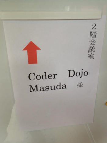 【レポート】子供に無料でプログラミングを教える「CoderDojo」が秋田県横手市増田町に発足 その第2回目に行ってみた