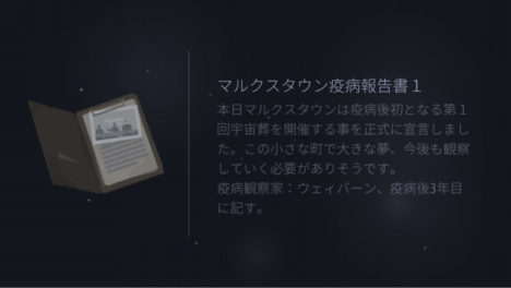 【やってみた】人類滅亡後の世界で最後のロケット打ち上げを目指す…切ない探索アドベンチャーゲーム「OPUS: 魂の架け橋」