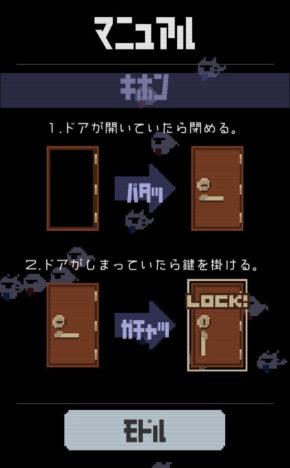 【やってみた】おばけが出たら要注意! ひたすらドアを閉める高速タップアクションゲーム「バタガチャ!」