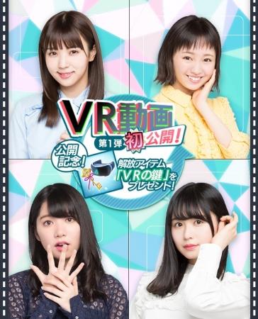 欅坂46の公式ゲームアプリ 「欅のキセキ」、ゲーム内でVR動画を公開