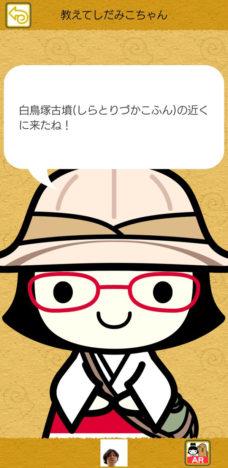 """ARとVRで""""歴史の里 しだみ古墳群""""を楽しめるアプリ「Go!Go!しだみ古墳群」がリリース"""