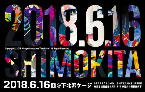 6/16、もの作りの面白さを知るキッカケ作りとなるイベント「第1回 東京下北デジタルデータフェスティバル」開催