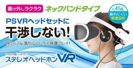 ゲームテック、PS VR用ネックバンド型ステレオヘッドフォンを6/7に発売