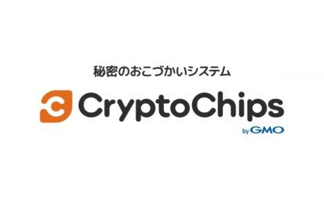 GMOインターネット、ゲームアプリ内でビットコインを報酬として配布できる「CryptoChips byGMO」を8月より提供開始
