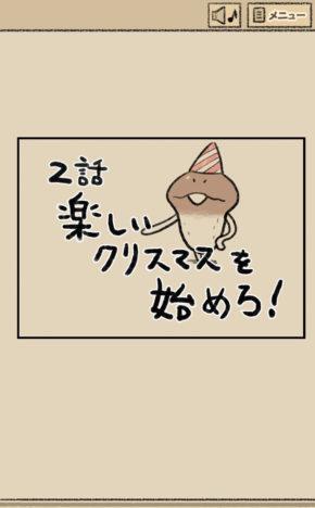 【やってみた】4コママンガの絵がそのまま動く! 「なめこ」初の謎解き脱出ゲーム「なめよん〜なめこの脱出ゲーム〜」