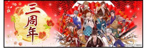 サイバード、モバイル恋愛ゲーム「イケメン戦国◆時をかける恋」のPC版をリリース